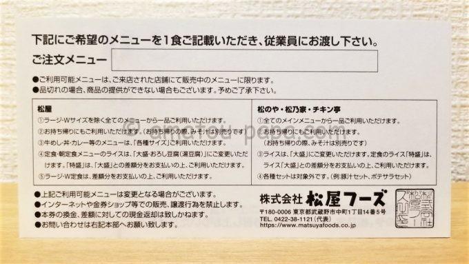 株式会社松屋フーズの株主優待(株主様お食事ご優待券の裏面)
