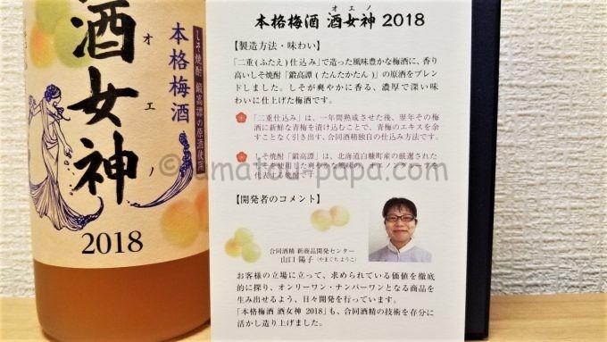 オエノンホールディングスの株主優待「本格梅酒 酒女神(オエノ)」の説明
