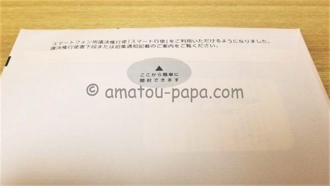 オリエンタルランドの株主優待の封筒(裏面)