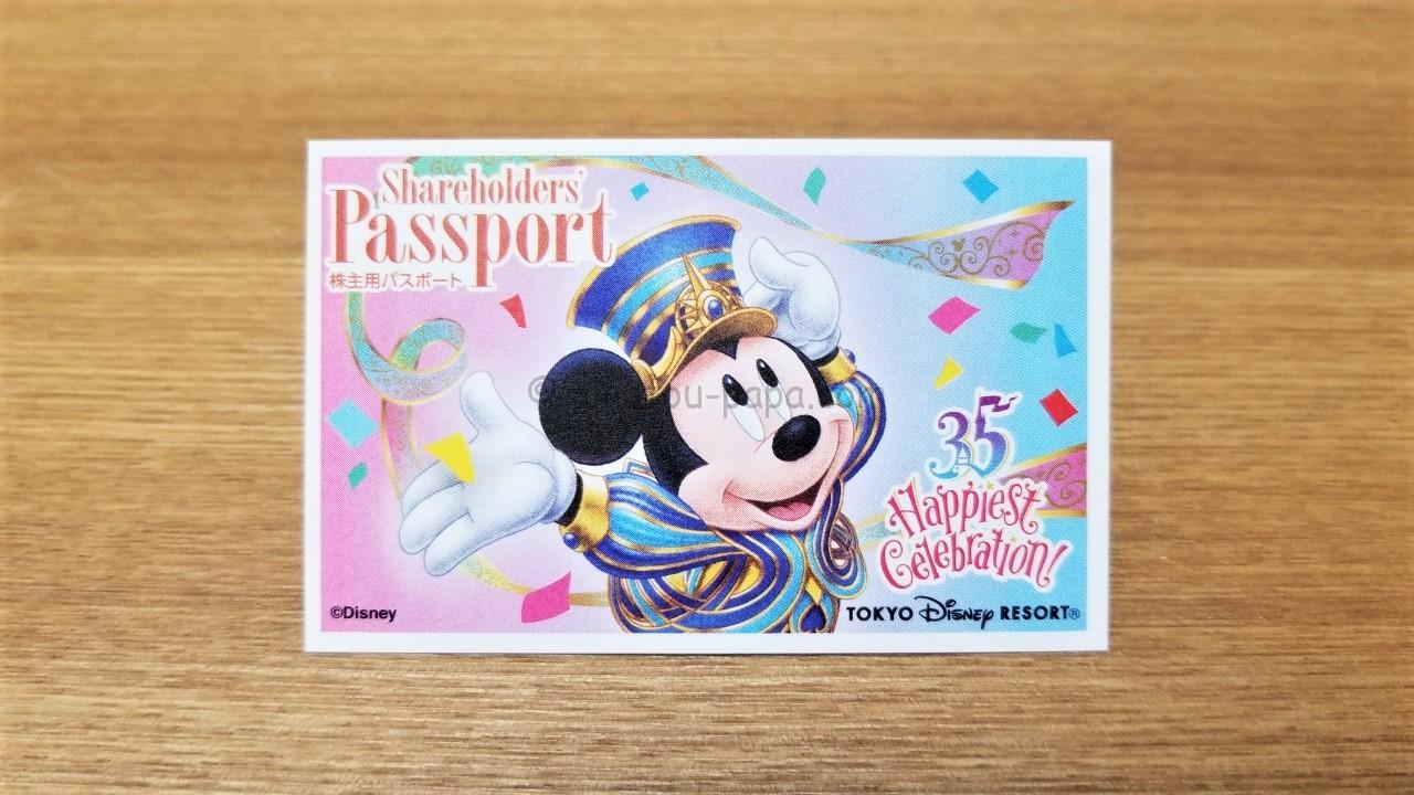 オリエンタルランド[4661]の株主優待は株主用パスポート!ディズニーでの
