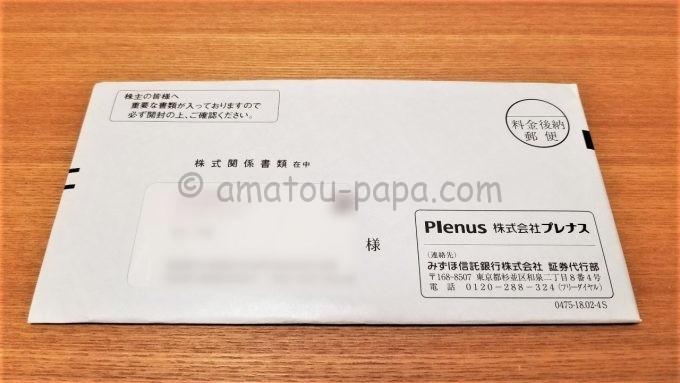 株式会社プレナス(Plenus)の株主優待が届いた時の封筒