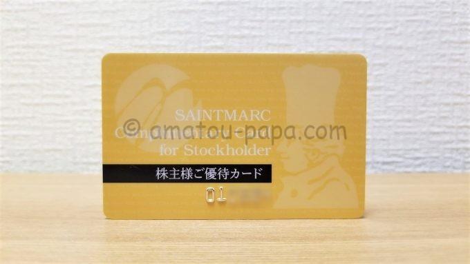 株式会社サンマルクホールディングスの株主優待カード