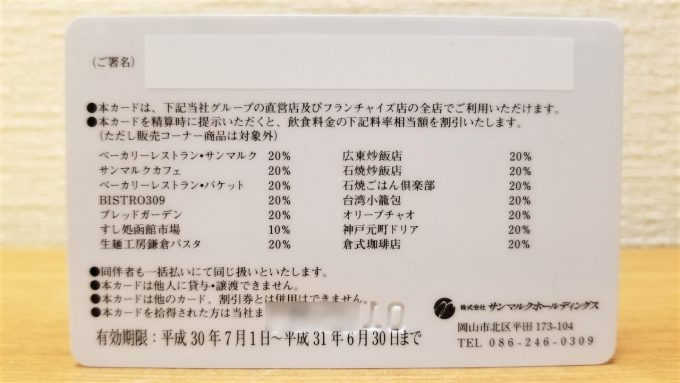 株式会社サンマルクホールディングスの株主優待カード(裏面)