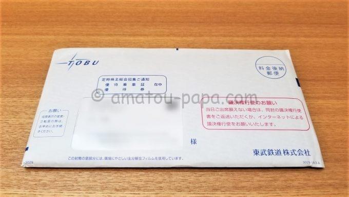 東武鉄道の株主優待が届いた時の封筒