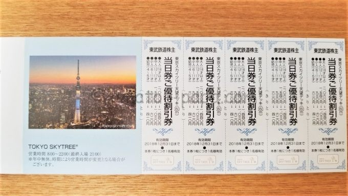 東京スカイツリー天望デッキ(350m)の東武鉄道株主当日券ご優待割引券