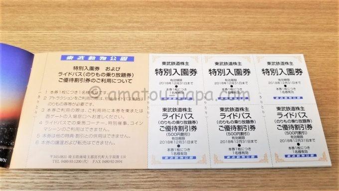 東武動物公園の東武鉄道株主特別入園券とライドバスご優待割引券