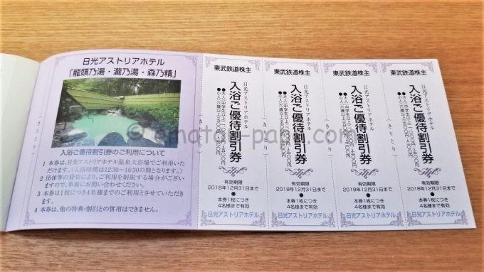 日光アストリアホテル「龍頭乃湯・龍乃湯・森乃湯」の東武鉄道株主入浴ご優待割引券