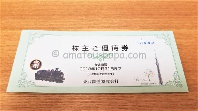 東武鉄道の株主優待ご優待券