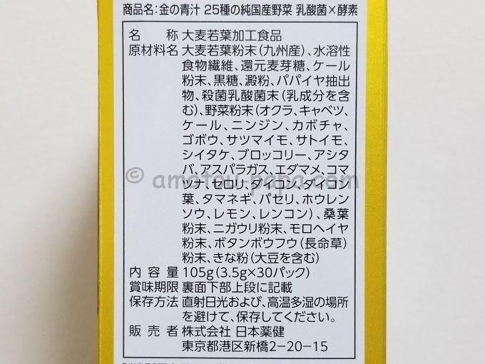 青汁の箱に印刷してある原材料表