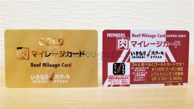 肉マイレージカードと肉マイレージカード ゴールド