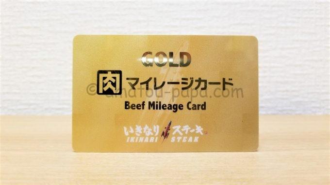肉マイレージカード ゴールド