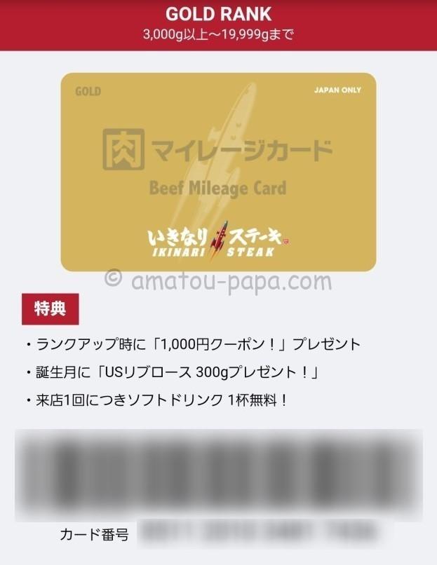 肉マイレージカード ゴールドのバーコード画面