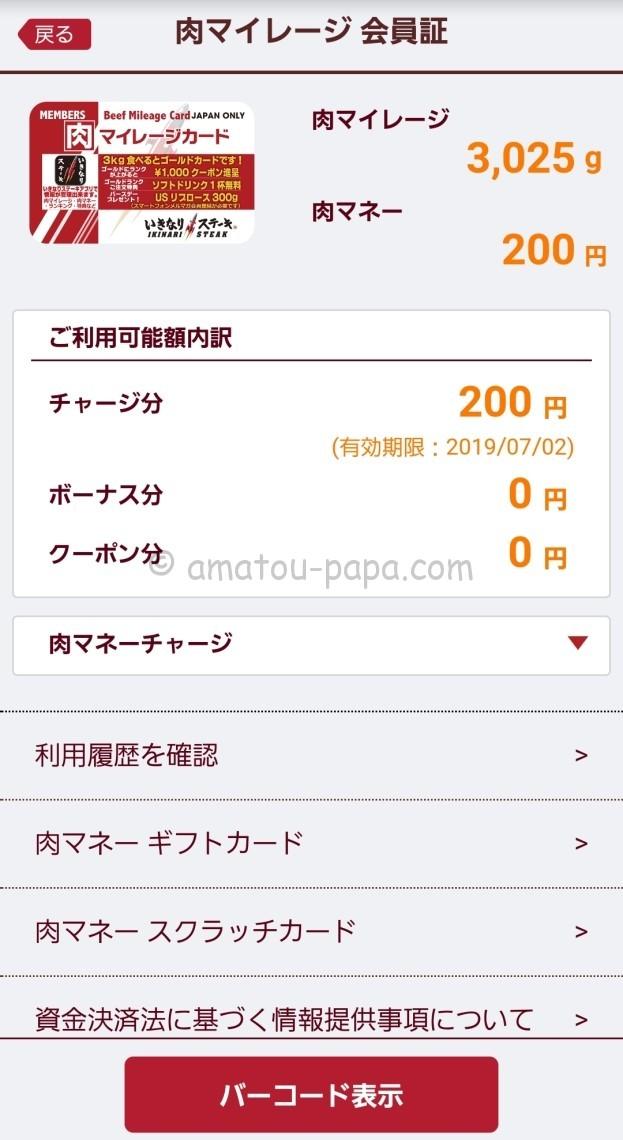 肉マイレージカードの会員証(アプリ版)
