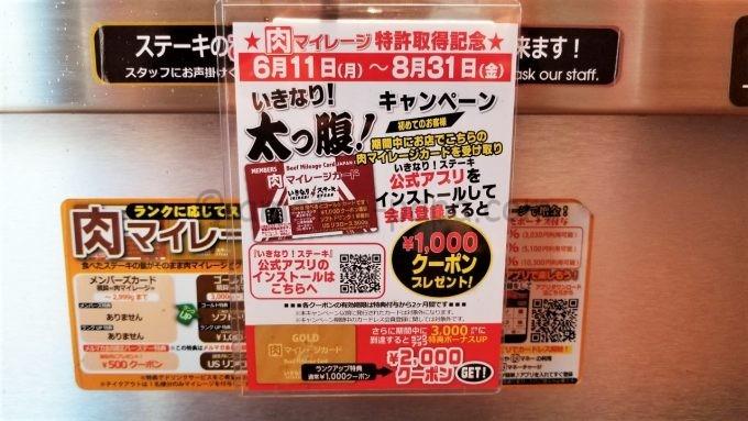 いきなり!太っ腹キャンペーン