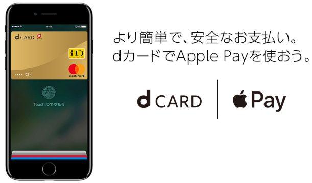 dカード(Apple Pay)