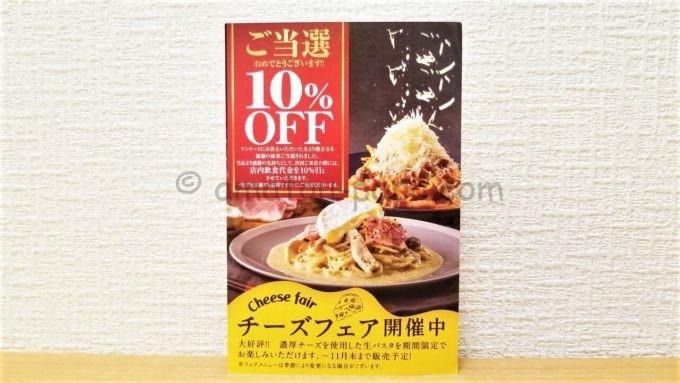 鎌倉パスタの10%OFF当選ハガキ(DM)