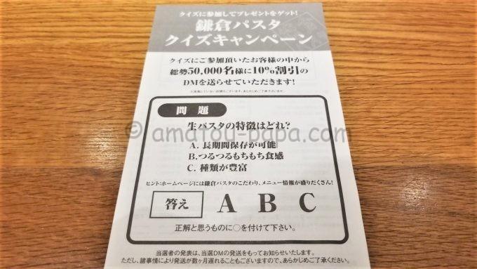 鎌倉パスタのクイズキャンペーン