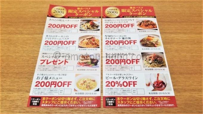 鎌倉パスタの紙クーポン