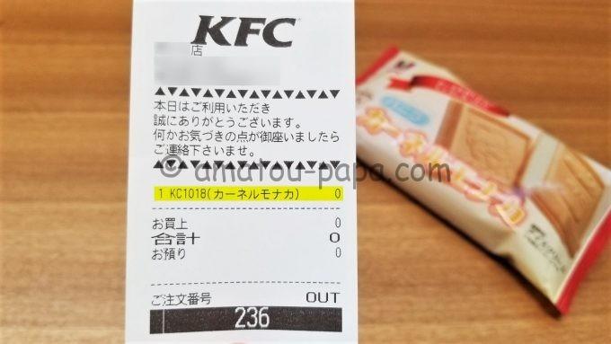 KFC マイレージプログラムのシルバーステージ以上の無料モナカプレゼント