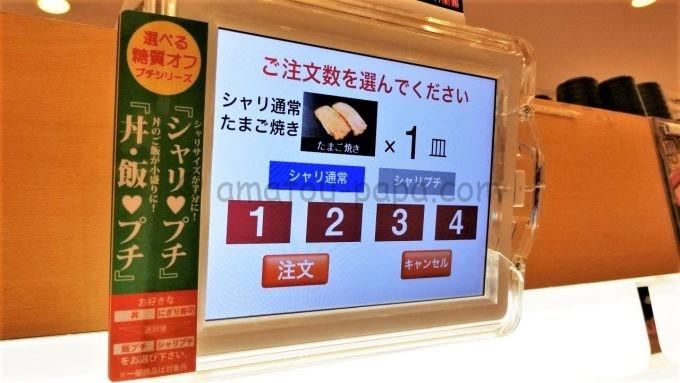 くら寿司のシャリプチ選択画面
