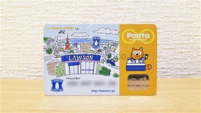 Pona(ポンタ)カード
