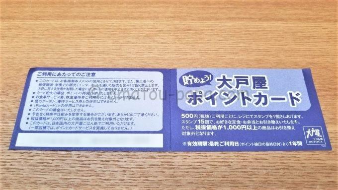 大戸屋ポイントカード