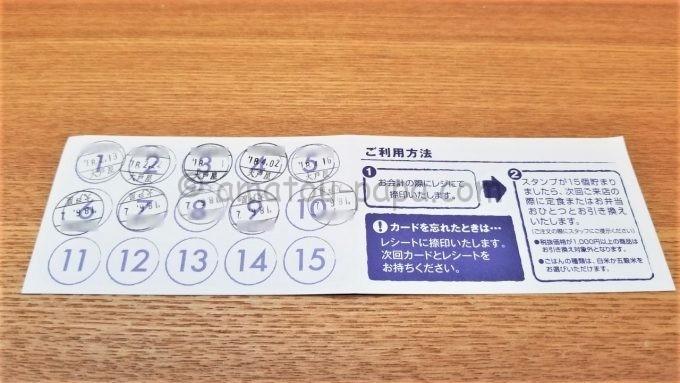 大戸屋ポイントカードのスタンプ