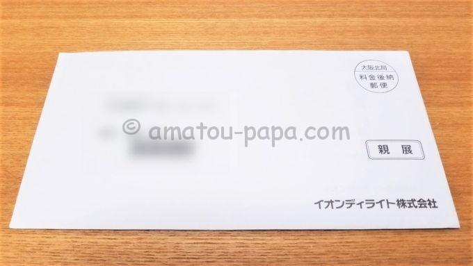 イオンディライト株式会社の株主優待(イオンギフトカード)が届いた時の封筒