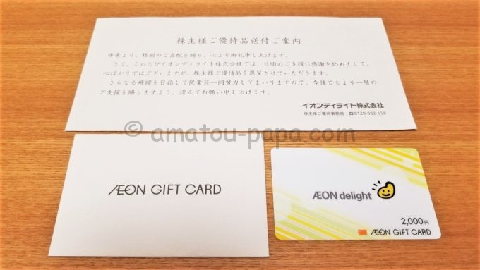イオンディライト株式会社の株主優待一式(イオンギフトカード)