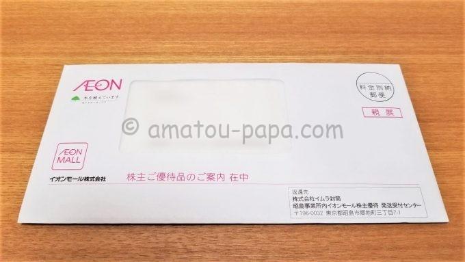 イオンモールの株主優待の案内封筒