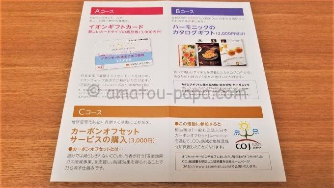 イオンモールの株主優待(Aコース~Cコース)