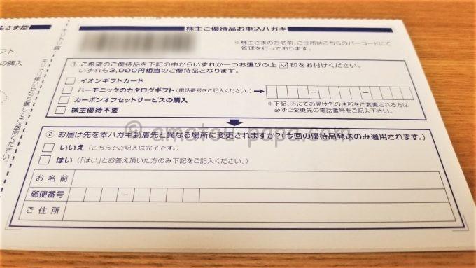 イオンモールの株主優待の申込ハガキ