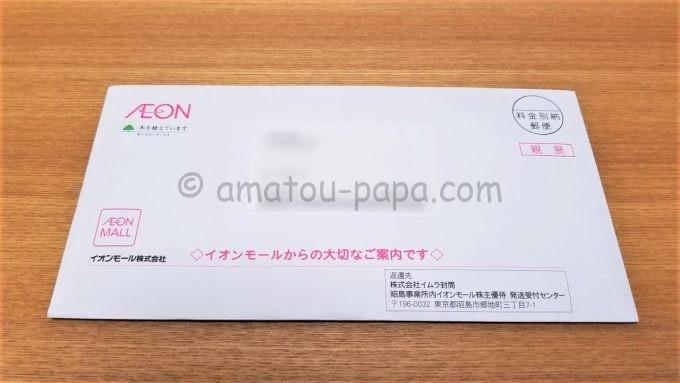 イオンギフトカード(イオンモール株主さまご優待)が届いた時の封筒