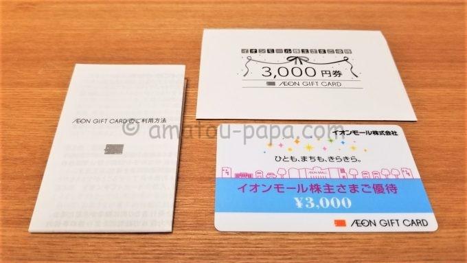イオンギフトカード(イオンモール株主さまご優待)一式