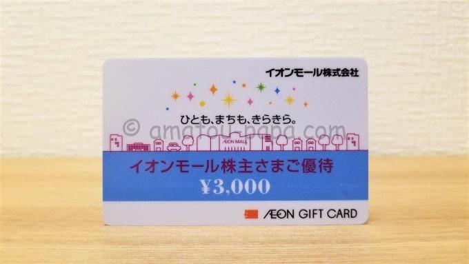 イオンギフトカード(イオンモール株主さまご優待)