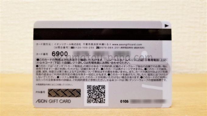イオンギフトカード(イオンモール株主さまご優待)の裏面