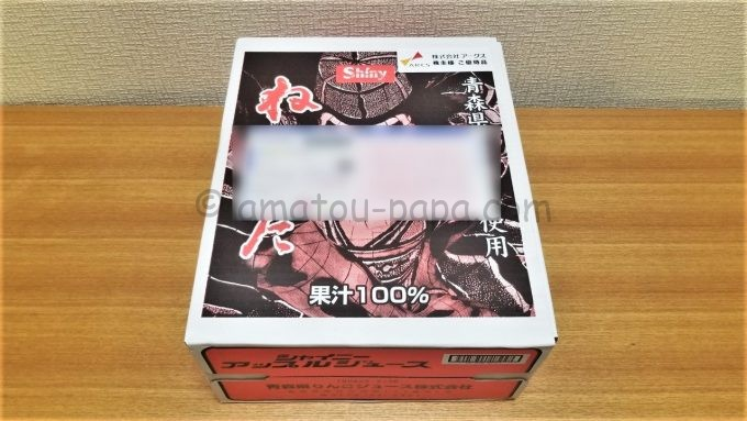 株式会社アークスから株主優待のシャイニーアップルジュースが届いた時の箱
