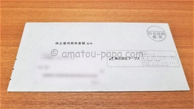 株式会社アークスから株主優待のVJAギフトカードが届いた時の封筒