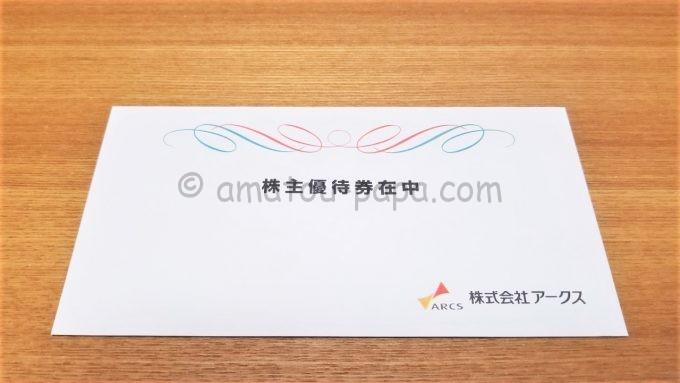 株式会社アークスの株主優待(VJAギフトカード)が入っていた封筒