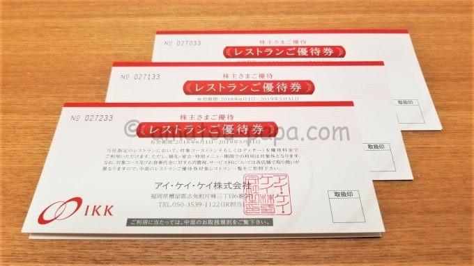 アイ・ケイ・ケイ株式会社(IKK)の株主優待(レストランご優待券)