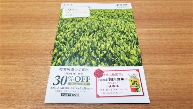 伊藤園の株主優待(株主専用通信販売カタログ)