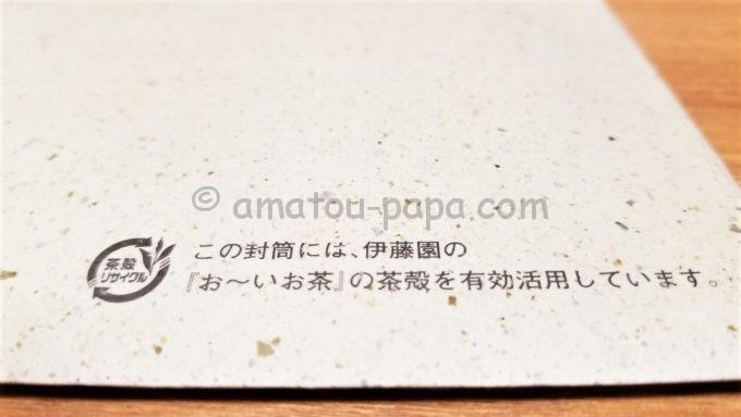 伊藤園から送付されてきた「お~いお茶」の茶殻が利用された旨の記載のある封筒
