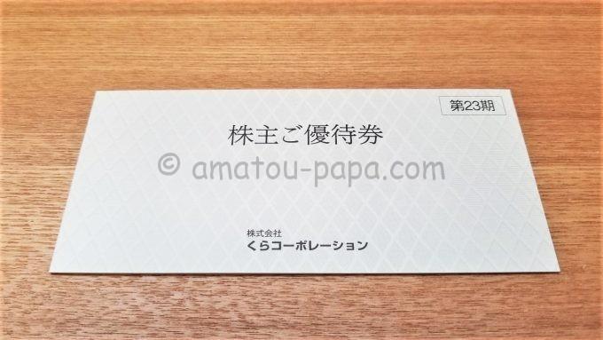 くらコーポレーションの株主優待券(お食事券)の表紙