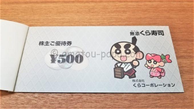 くらコーポレーションの株主優待券(お食事券)500円分