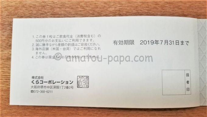 くらコーポレーションの株主優待券(お食事券)500円分の裏面