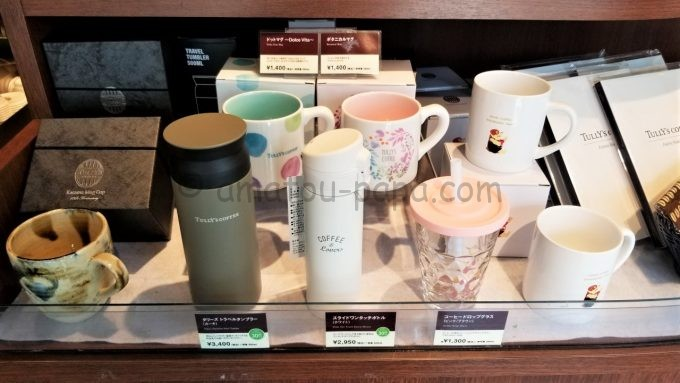 タリーズコーヒーのタンブラーやマグカップ