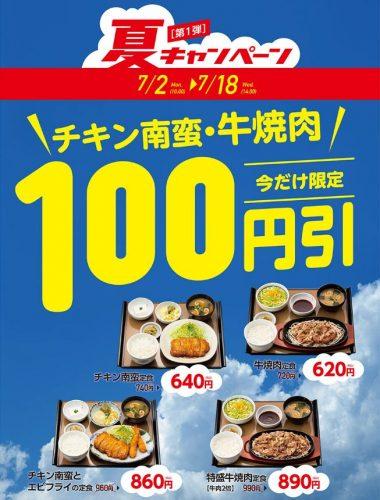やよい軒の人気定食100円引きキャンペーン