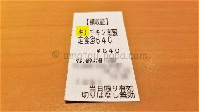 やよい軒の人気の定食100円引きキャンペーン時に注文した時のレシート