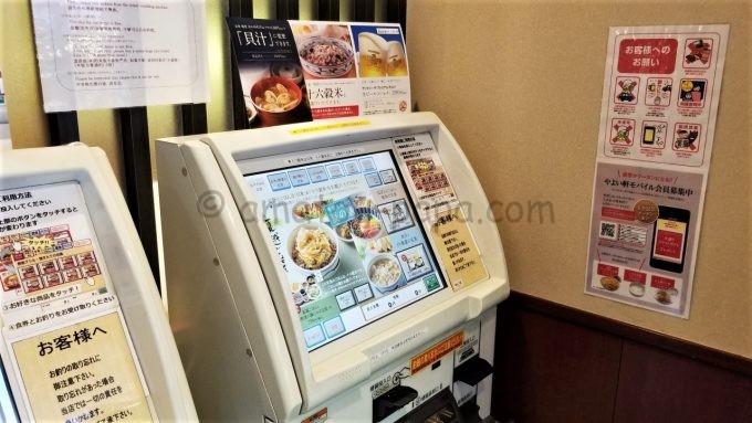 やよい軒の食券券売機