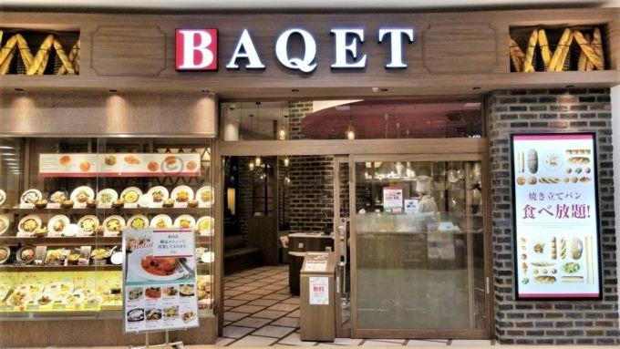 ベーカリーレストラン バケット(BAQET)の店舗外観